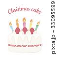 ホールケーキ ケーキ ろうそくのイラスト 33095599