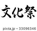 筆文字 文化祭 行書1 33096346