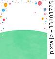 紙吹雪 草原 風船のイラスト 33103725