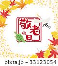敬老の日 ロゴ 33123054