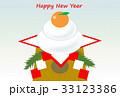 年賀状 年賀はがき 鏡餅のイラスト 33123386