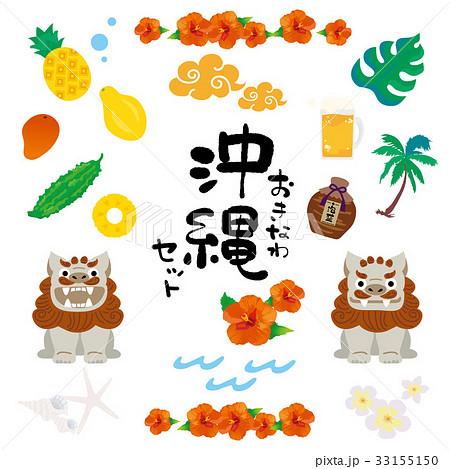 沖縄 イラスト セットのイラスト素材 33155150 Pixta