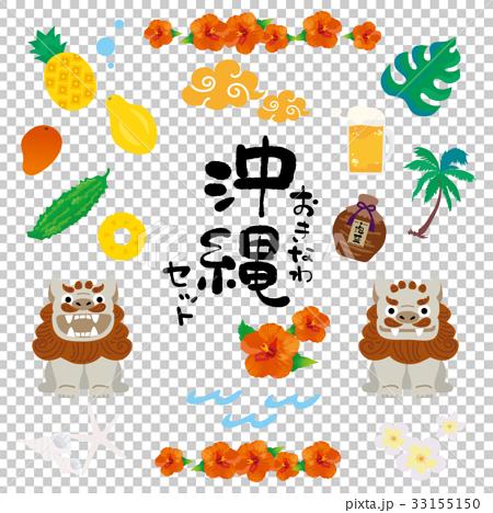 沖縄 イラスト セット 33155150