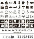 ファッション雑貨 アイコン セット 33158435
