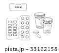 医学 薬 薬剤のイラスト 33162158
