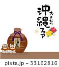 沖縄 イラスト セット 33162816