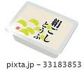 絹ごし豆腐 33183853