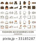 ファッション雑貨 アイコン セット 33185287