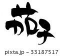 筆文字 文字 茄子のイラスト 33187517