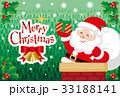 クリスマス サンタクロース メリークリスマスのイラスト 33188141