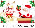 クリスマス サンタクロース メリークリスマスのイラスト 33188142