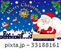 クリスマス サンタクロース メリークリスマスのイラスト 33188161