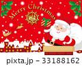 クリスマス サンタクロース メリークリスマスのイラスト 33188162
