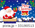 クリスマス サンタクロース メリークリスマスのイラスト 33190513