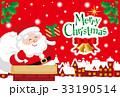 クリスマス サンタクロース メリークリスマスのイラスト 33190514