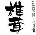 筆文字 文字 椎茸のイラスト 33192277
