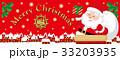 クリスマス 33203935