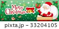 クリスマス 33204105