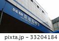 京成船橋駅 33204184