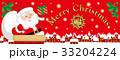 クリスマス 33204224
