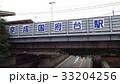 京成国府台駅 33204256