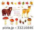 秋 水彩画 水彩のイラスト 33210846