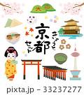 京都 イラスト セット 33237277
