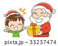 クリスマスプレゼントのイラスト 33237474