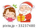 クリスマスプレゼントのイラスト 33237480