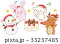 クリスマス トナカイ クリスマスパーティーのイラスト 33237485