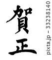 年賀状 年賀状素材 筆文字のイラスト 33238140