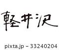 軽井沢 筆文字 33240204