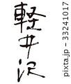 軽井沢 筆文字 33241017