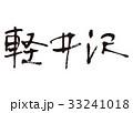 軽井沢 筆文字 33241018