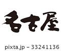 名古屋 筆文字 33241136