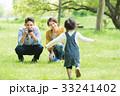 家族 公園 親子の写真 33241402