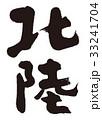 北陸 筆文字 漢字のイラスト 33241704
