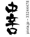 筆文字 漢字 文字のイラスト 33244478