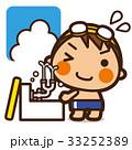 がっこうKids 水泳男子 目を洗う 33252389