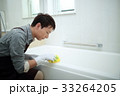 男性 風呂掃除 主夫の写真 33264205