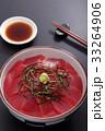 鉄火丼 33264906
