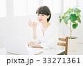 ノートパソコン オッケー 若い女性 33271361