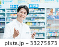 薬局 薬剤師 33275873