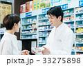 薬局 薬剤師 33275898