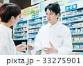 薬局 薬剤師 33275901