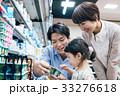 スーパーマーケット スーパー ショッピングの写真 33276618