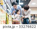 スーパーマーケット 33276622