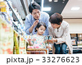 スーパーマーケット スーパー ショッピングの写真 33276623