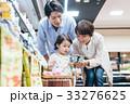 スーパーマーケット スーパー ショッピングの写真 33276625