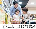 スーパーマーケット スーパー ショッピングの写真 33276626